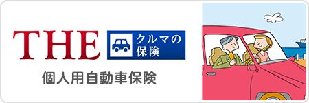 THEクルマの保険個人用自動車保険